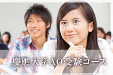 慶應AO受験コース