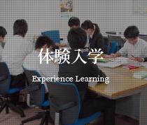 体験入学 Experience Learning