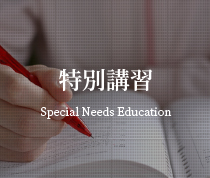 特別講習 Special Needs Education