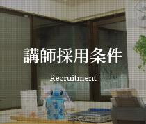 講師採用条件 Recruitment