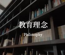 教育理念 Philosophy