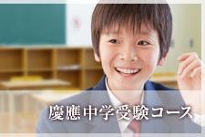 慶應中学受験コース