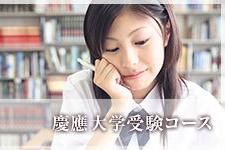 慶應大学受験コース