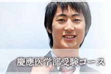慶應医学部受験コース