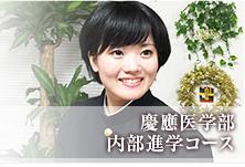 慶應医学部 内部進学コース