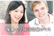 慶應大学帰国受験コース