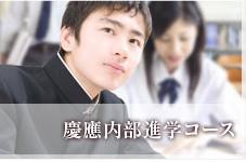 慶應内部進学コース