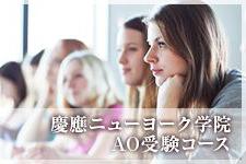 慶應ニューヨーク学校 AO受験コース