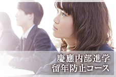 慶應内部進学 留年防止コース