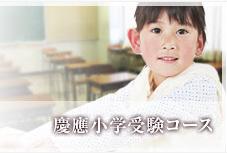 慶應小学受験コース