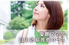 慶應内文学部 自主応募推薦コース