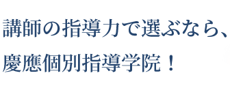 講師の指導力で選ぶなら、慶應個別指導院!