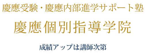 慶應受験・慶應内部進学サポート塾 慶應個別指導学院 成績アップは講師次第