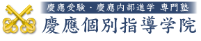 慶應受験・慶應内部進学 専門塾 慶應個別指導学院